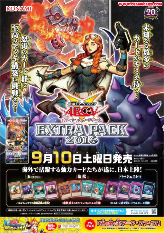 Extra Pack 2016 [EP16-JP]
