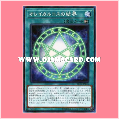 RC02-JP046 : The Seal of Orichalcos / Barrier of Oreichalcos (Super Rare)
