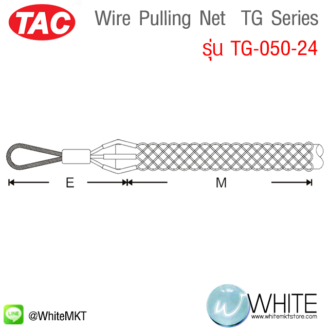 Wire Pulling Net TG Series รุ่น TG-050-24 ยี่ห้อ TAC (CHI)