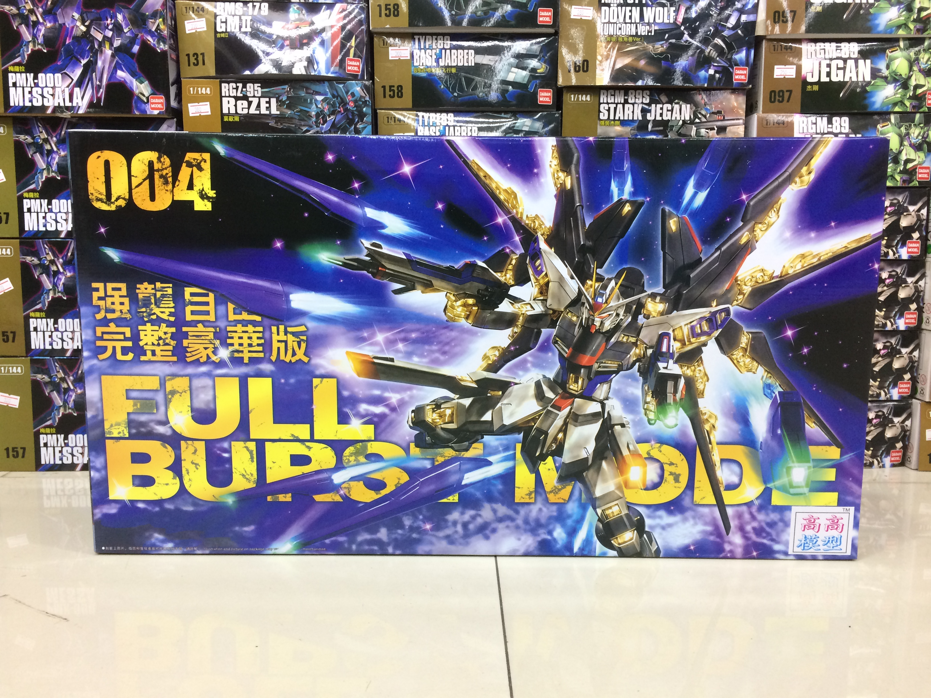 Strike Freedom Full Burst เบอร์004