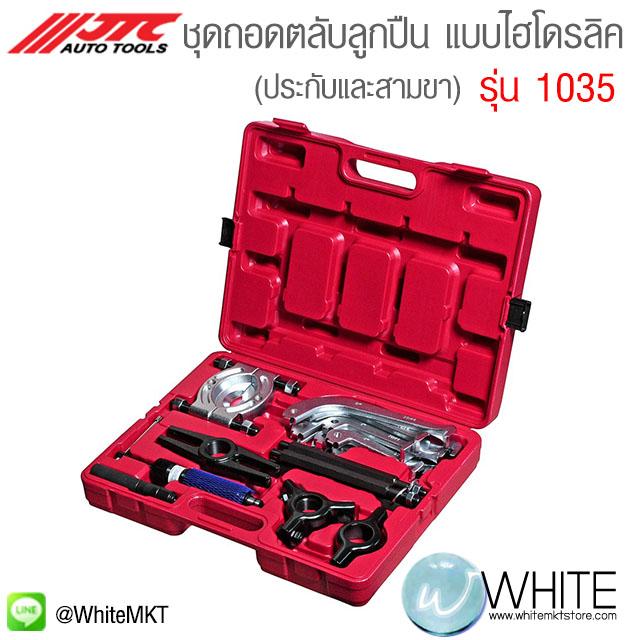 ชุดถอดตลับลูกปืน แบบไฮโดรลิค (ประกับและสามขา) รุ่น 1035 ยี่ห้อ JTC Auto Tools จากประเทศไต้หวัน