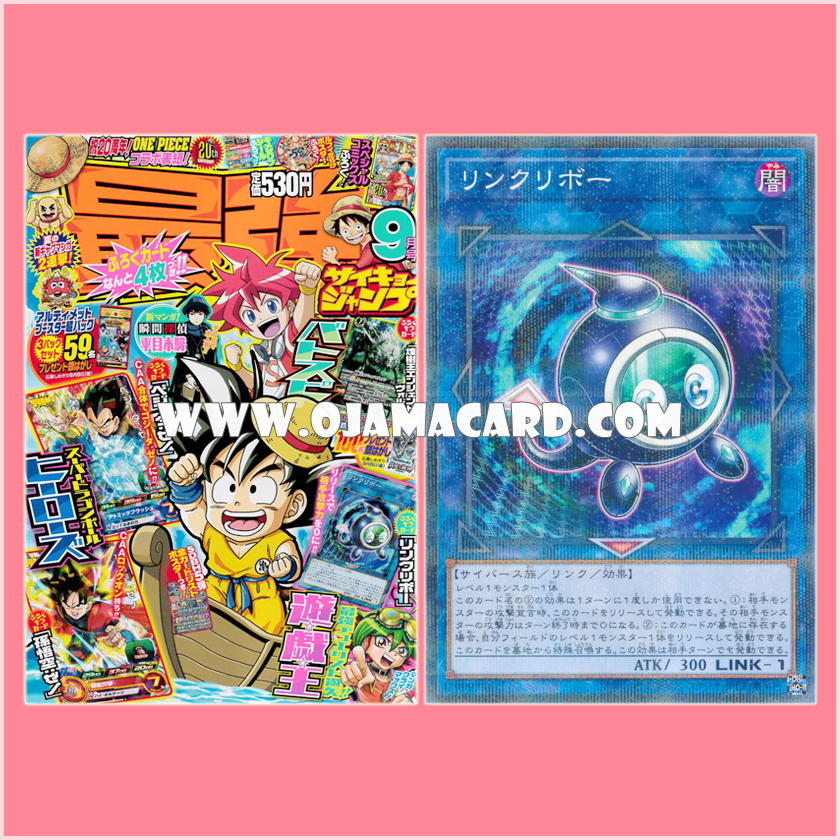 Saikyō Jump September 2017 + SJMP-JP006 : Linkuriboh (Normal Parallel Rare)