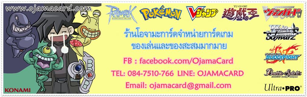 OjamaCard