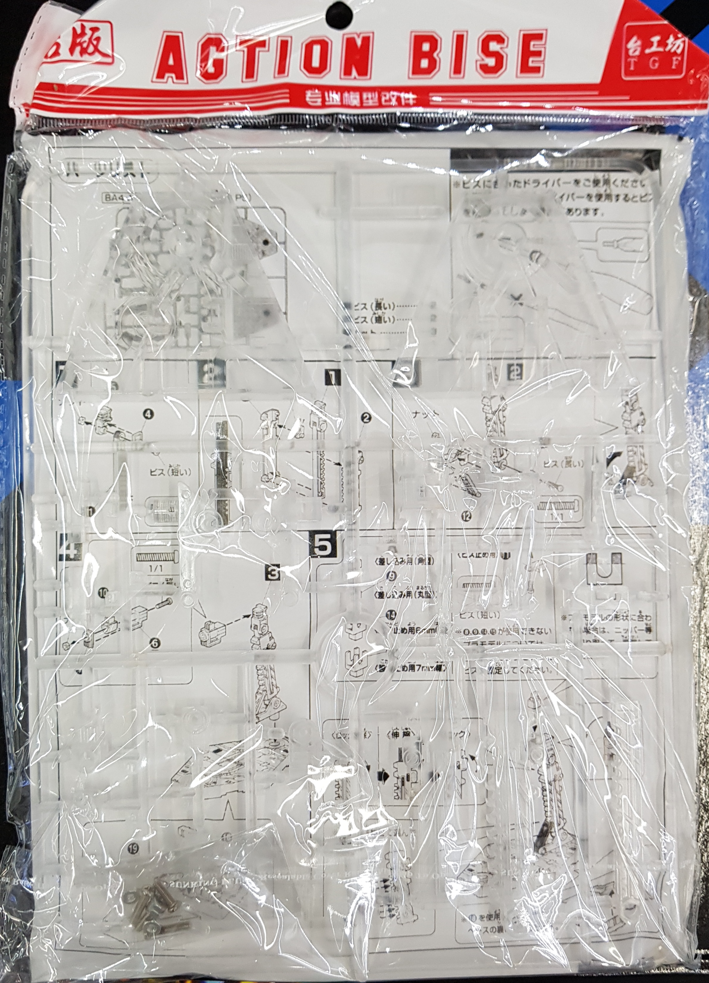 Action Base 1/144 [Clear]ใส