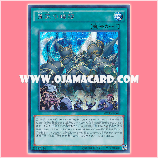 SECE-JP064 : A Wild Monster Appears! / Bolt from the Blue (Secret Rare)
