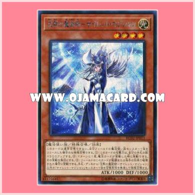 RC02-JP011 : Silent Magician / Silent Magician - Silent Magician (Secret Rare)