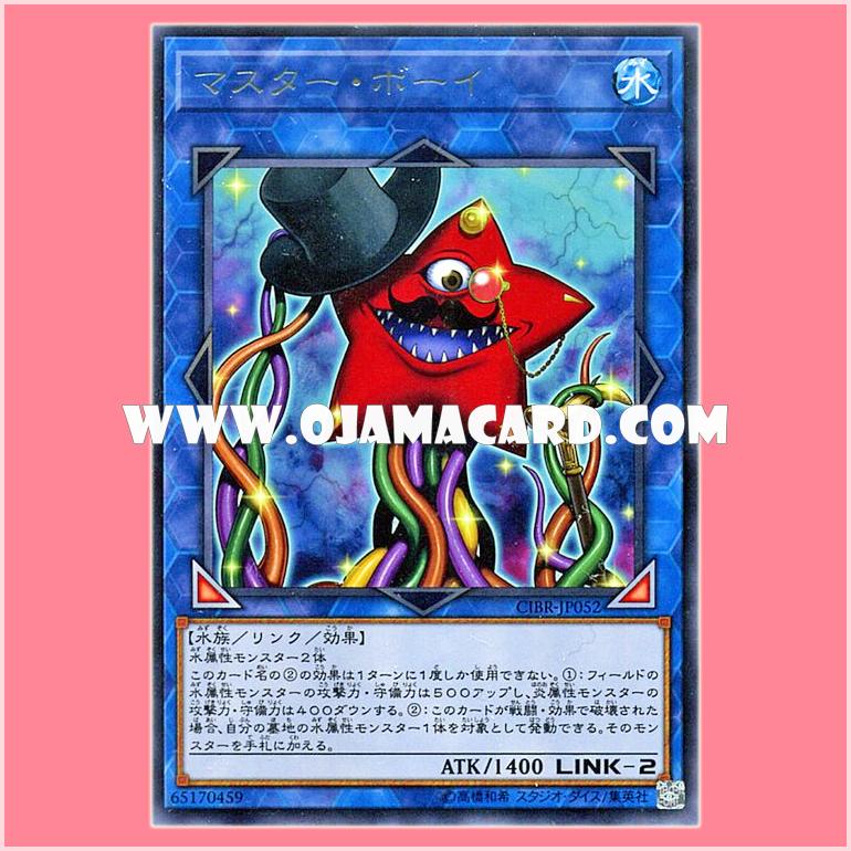CIBR-JP052 : Mastar Boy (Rare)