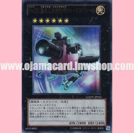 GAOV-JP045 : Number 25: Force Focus (Ultra Rare)