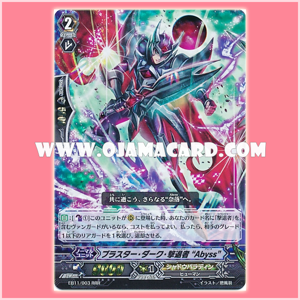"""EB11/003 : Blaster Dark Revenger """"Abyss"""" (RRR)"""