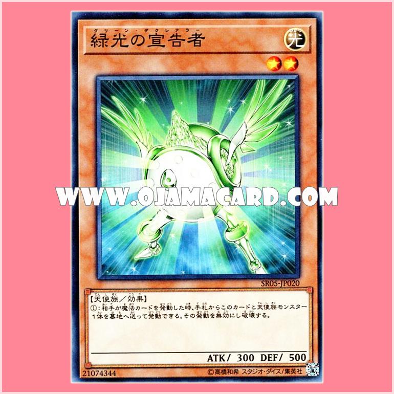 SR05-JP020 : Herald of Green Light / Green Declarer (Common)