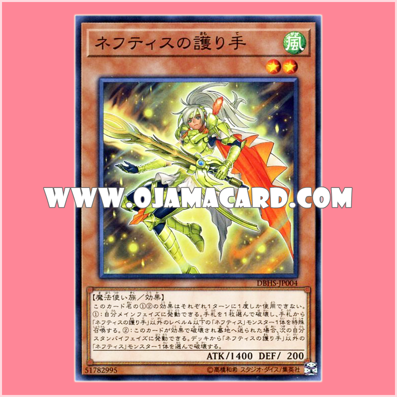 DBHS-JP004 : Protector of Nephthys / Protecting Hand of Nephthys (Normal Parallel Rare)