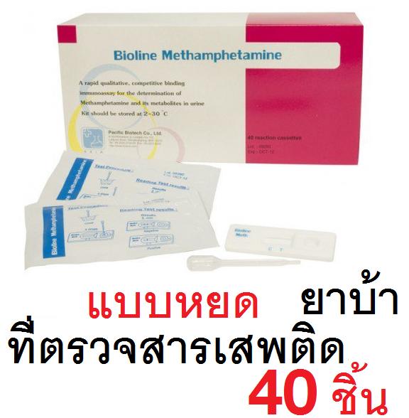 ชุดตรวจยาบ้า ยาไอซ์ ที่ตรวจสารเสพติด Bioline Methamphetamine Strip 100ชิ้นในกล่อง (แบบหยด ตรวจได้ 40 ครั้ง) สำหรับ ตรวจยาบ้า และ ยาไอซ์ (ชุดตรวจสารเสพติด ที่ตรวจยาบ้า) ราคาพิเศษ
