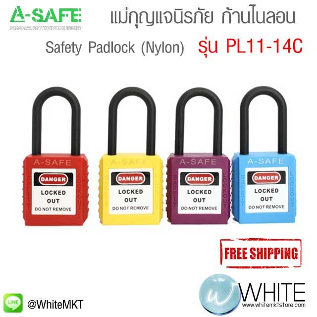 แม่กุญแจนิรภัย ก้านไนลอน รุ่น PL11-14C Safety Padlock (Nylon)