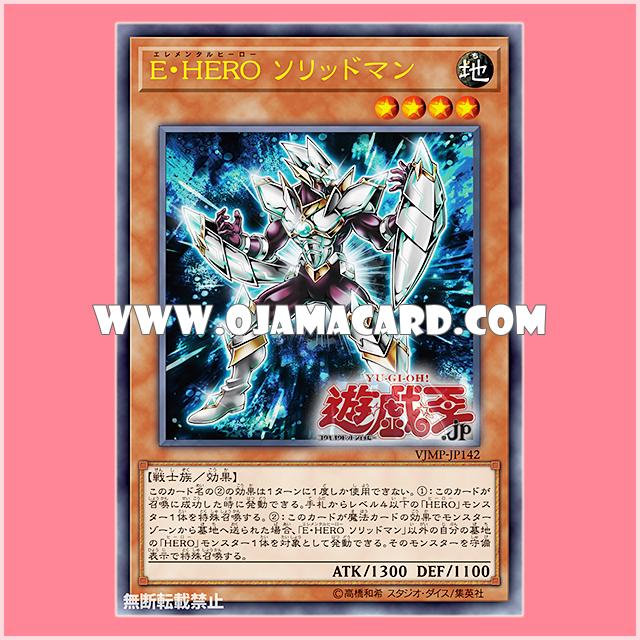 VJMP-JP142 : Elemental HERO Solidman (Ultra Rare)