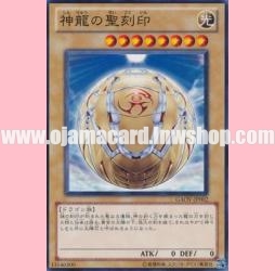 GAOV-JP002 : Hieratic Seal of the Sun Dragon Overlord (Common)
