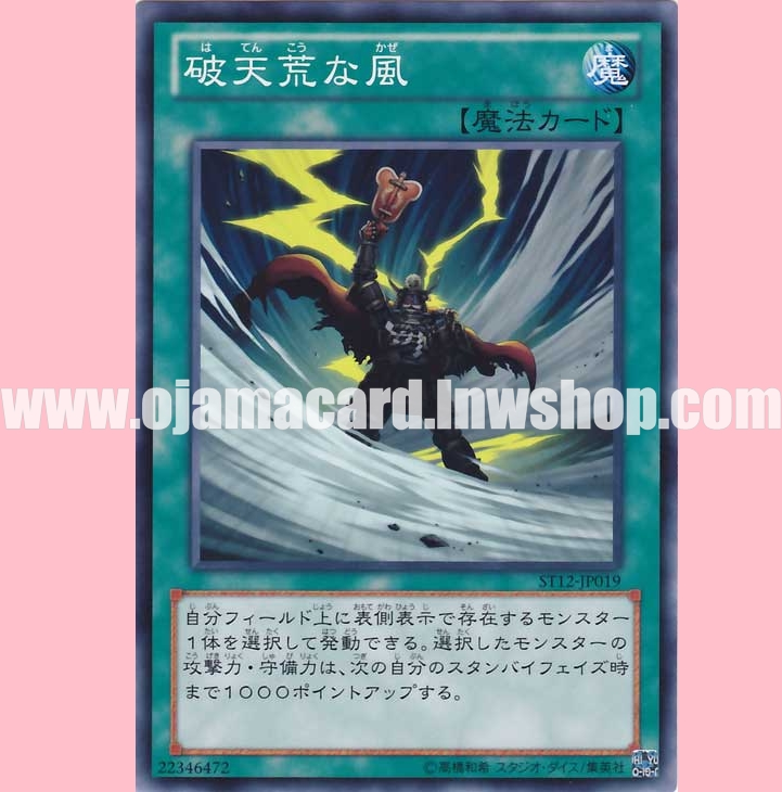ST12-JP019 : Blustering Winds (Common)
