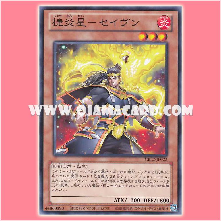 CBLZ-JP022 : Brotherhood of the Fire Fist - Raven / Agile Flame Star - Saven (Common)