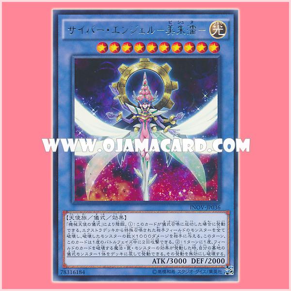 INOV-JP036 : Cyber Angel - Vishnu (Rare)