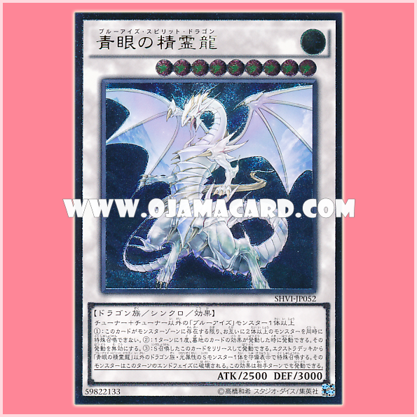 SHVI-JP052 : Blue-Eyes Spirit Dragon (Ultimate Rare)