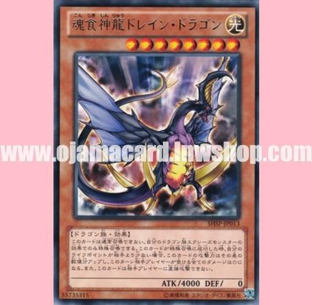 SHSP-JP013 : Soul-Eating Divine Dragon - Drain Dragon (Rare)