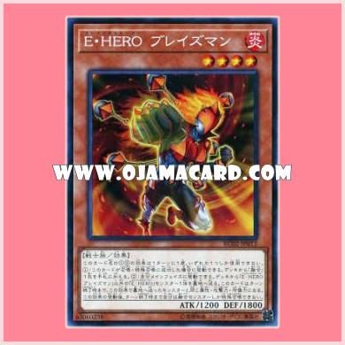 RC02-JP012 : Elemental HERO Blazeman (Collectors Rare)
