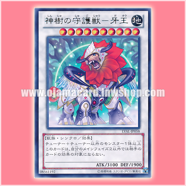LVAL-JP058 : Leo, the Keeper of the Sacred Tree / Gao, Protector Beast of the Divine Tree (Rare)