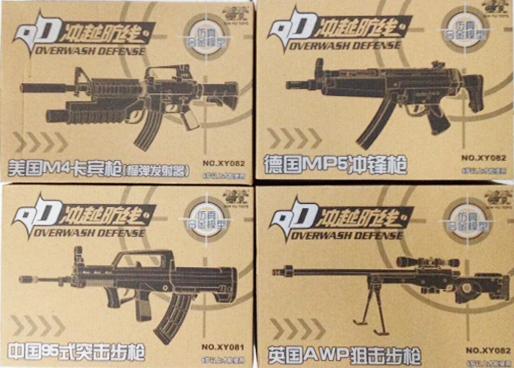 ชุดโมเดลปืนประกอบ ชุดที่ 4 (4 อัน) Gun Model Kit 4