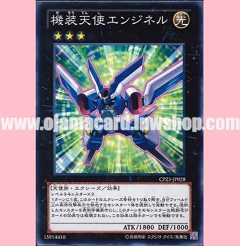 CPZ1-JP028 : Mechquipped Angineer (Common)