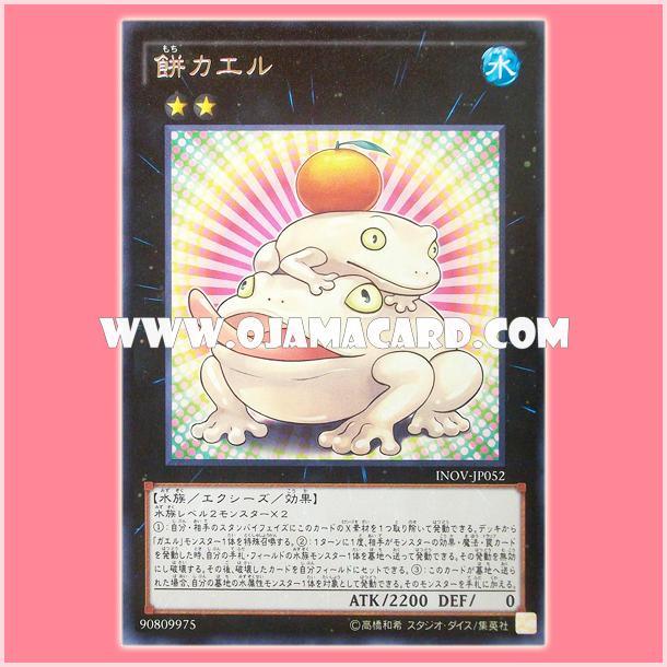 INOV-JP052 : Treatoad / Mochi Toad (Rare)