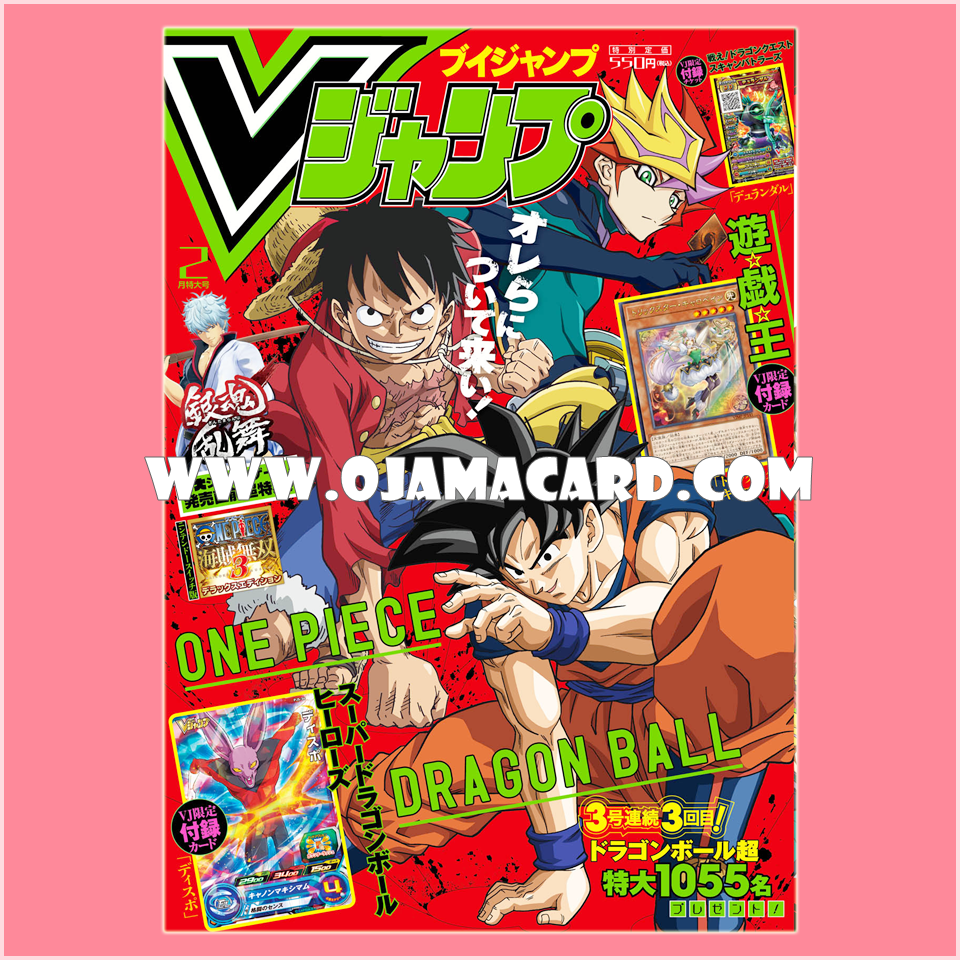 V Jump February 2018 - No Card + Book Only