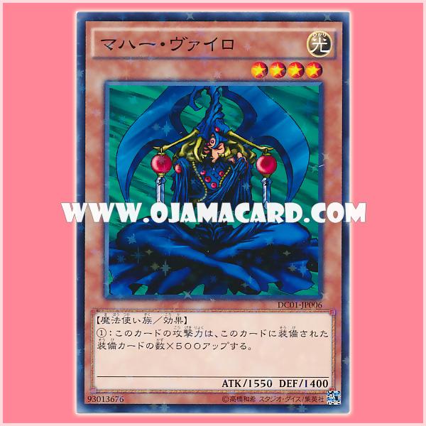 DC01-JP006 : Maha Vailo / Maha Vairo (Normal Parallel Rare)