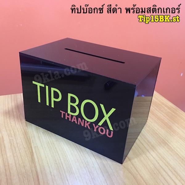 กล่องทิป สีดำพร้อมสติกเกอร์ size S 15cm (กล่องรับบริจาค กล่องแสดงความคิดเห็น)