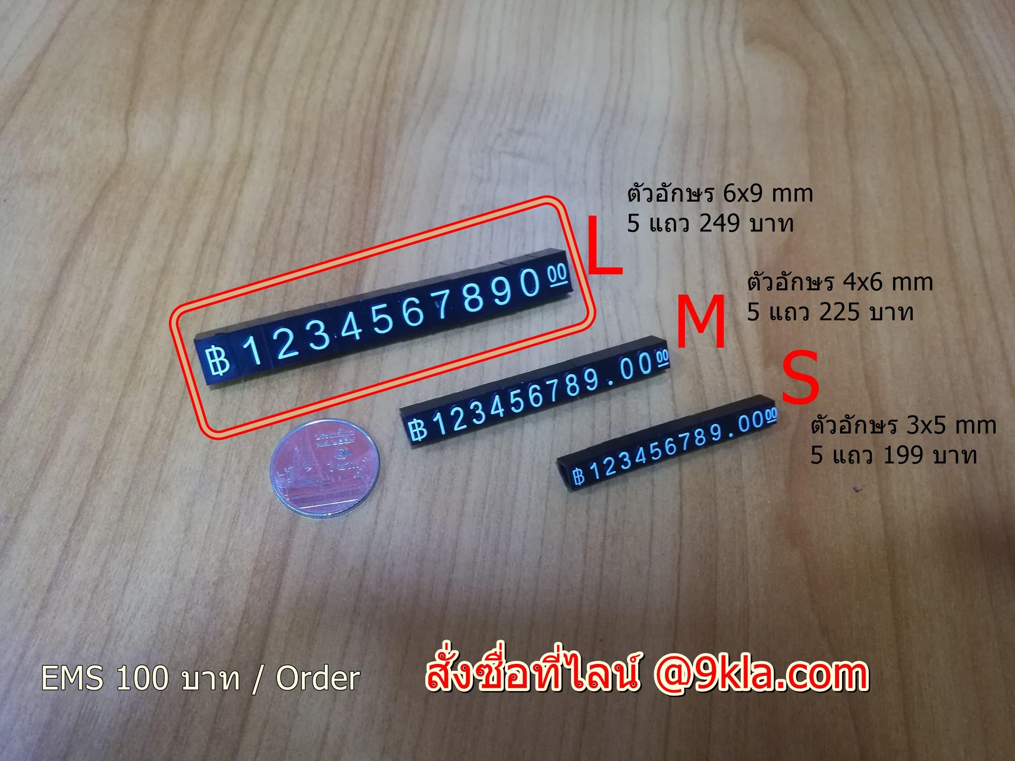 ป้ายตัวเลขพลาสติก บอกราคา จิวเวอรรี่ ป้ายตัวเลขพลาสติก แสดงราคา ขนาด L
