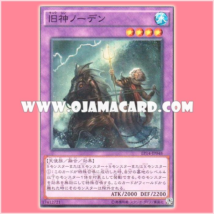 EP14-JP048 : Elder God Noden (Super Rare)