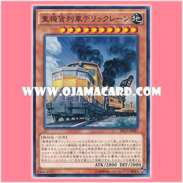 SECE-JP085 : Heavy Freight Train Derricrane (Common)