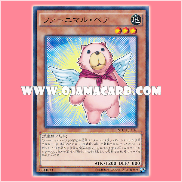 NECH-JP016 : Furnimal Bear (Common)