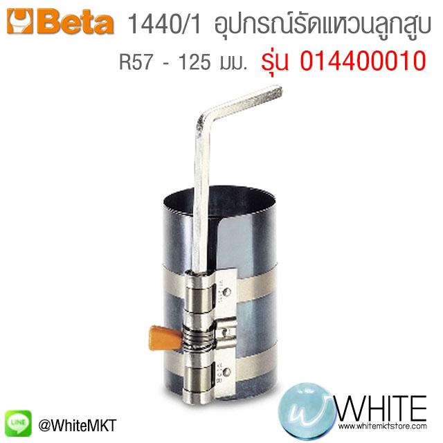 1440/1 อุปกรณ์รัดแหวนลูกสูบ R57 - 125 มม. รุ่น 014400010 ยี่ห้อ BETA จากประเทศอิตาลี