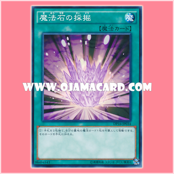 DP16-JP034 : Magical Stone Excavation (Common)