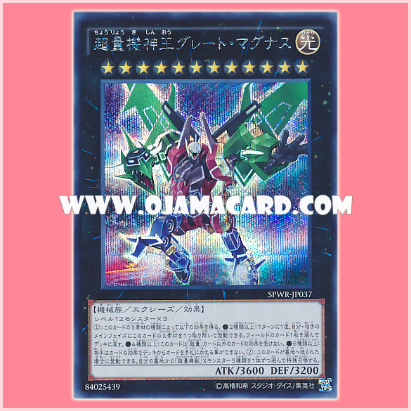SPWR-JP037 : Super Quantum Mecha Lord Great Magnus / Super Quantum Machine God King Great Magnus (Secret Rare)