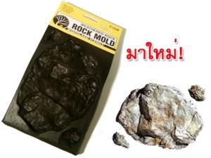 C1238 แม่พิมพ์หินเทียม Weathered Rock