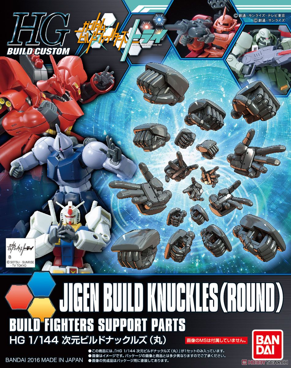 Dimension Build Knuckles [Maru] (HGBC)