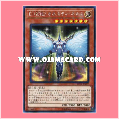 RC02-JP007 : Elemental HERO Honest Neos / Elemental Hero Honesty Neos (Secret Rare)