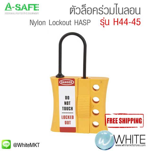 ตัวล็อคร่วมไนลอน รุ่น H44-45 Nylon Lockout HASP