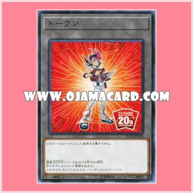 ST18-JPT04 : Token (Yuma - OCG 20th Anniversary) (Common)