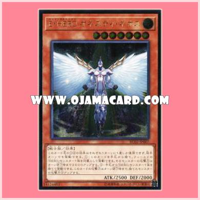 RC02-JP007 : Elemental HERO Honest Neos / Elemental Hero Honesty Neos (Ultimate Rare)