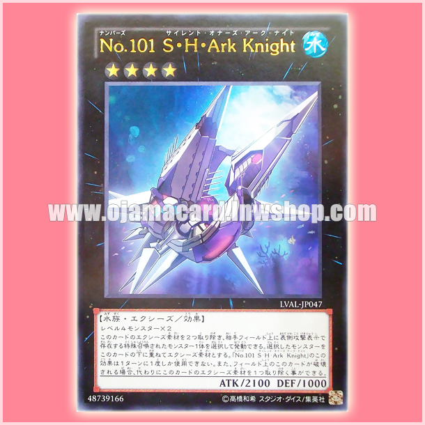 LVAL-JP047 : Number 101: Silent Honor ARK / Numbers 101: Silent Honors Ark Knight (Ultra Rare)