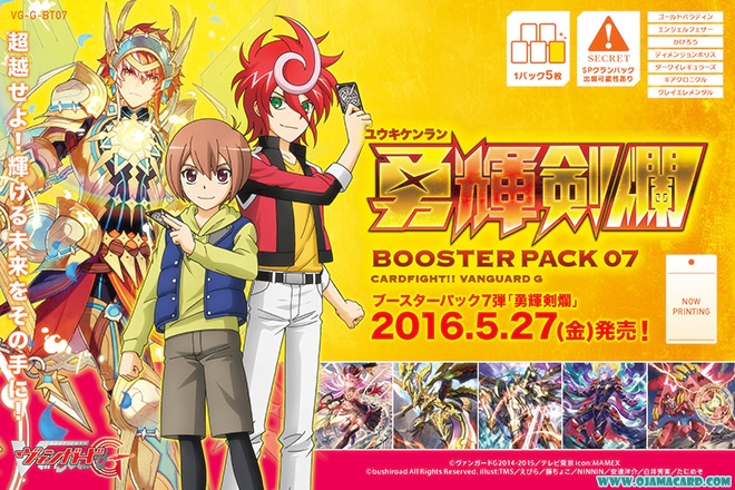 G Booster Set 7 : Glorious Bravery of Radiant Sword (VG-G-BT07) - Booster Box
