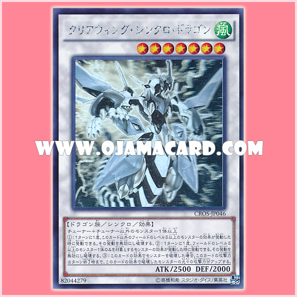 CROS-JP046 : Clear Wing Synchro Dragon (Holographic Rare)