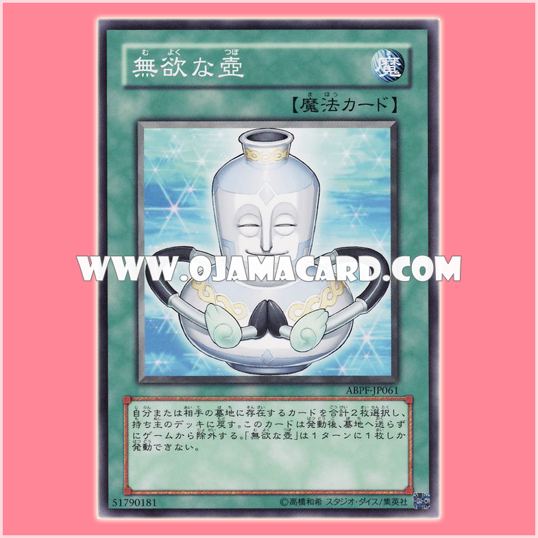 ABPF-JP061 : Pot of Benevolence / Pot of Selflessness (Normal Rare)