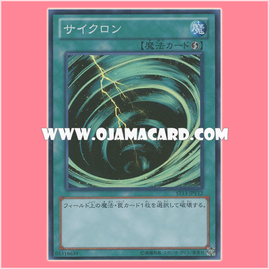 ST13-JPV12 : Mystical Space Typhoon / Cyclone (Super Rare)